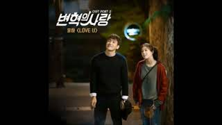 YOUNHA (윤하) - LOVE U (Revolutionary Love OST Part 2) Instrumental