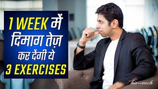 How to Increase Brain Power | Memory Tips by Him eesh Madaan