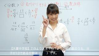 【大妻中学校】7/9より大きく6/7より小さい数のうち、分子が13である分...