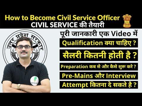 CIVIL SERVICES की पूरी जानकारी एक ही VIDEO में ।