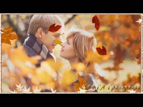 Счастливой Вам Осени