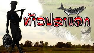 นิทานพื้นบ้าน-ท้าวปลาแดก-nana-story-clip