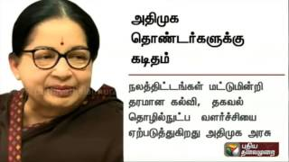 Details of Jayalalithaa's letter to ADMK cadre ahead of TN elections