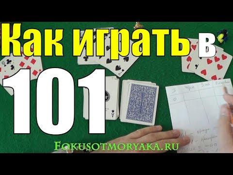 Как Играть в 101 (Сто Одно) - Карточная Игра 101 - Правила Игры в Сто Одно