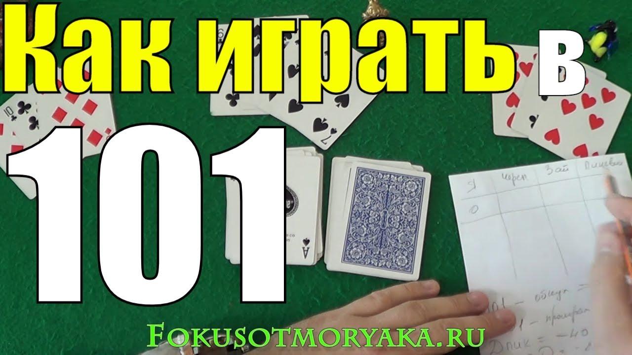 Играть 101 карты i игры в карты онлайн бесплатно без регистрации играть сейчас