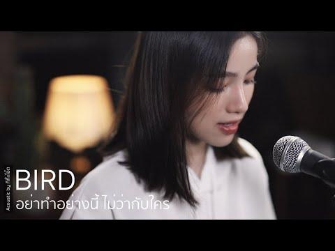(Sad Version) อย่าทำอย่างนี้ไม่ว่ากับใคร  | Acoustic Cover By กีกี้ x โอ๊ต