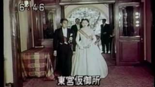 19930609皇太子明仁親王殿下の御成婚