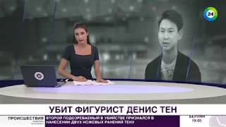Денис Тен: Я фигурист, кореец из Казахстана