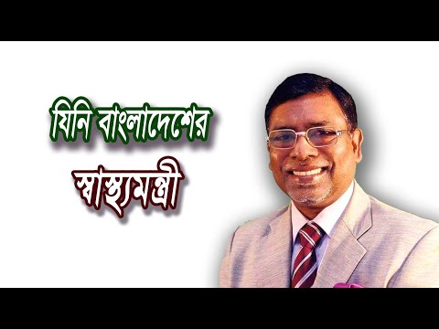 Who is Health Minister of Bangladesh | Biography | Information |