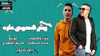 """مهرجان """" روحو قولو لما اطوله مش هسمي عليه """" عبده سيطره - توزيع كريم المهدى"""