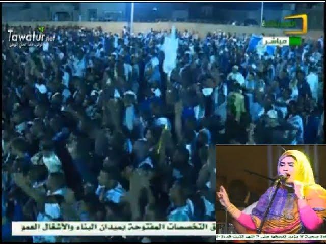 مشاركة الفنانة كرمي بنت سيداتي في فعاليات حفل افتتاح حملة التعديلات الدستورية - قناة الموريتانية