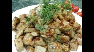Все в восторге от этого рецепта.Жареные баклажаны,а вкуснее грибочков!!!!!.Eggplants fried.