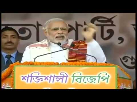 PM Modi address Youth rally in Khanapara field, Guwahati : 19.1.2016