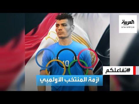 تفاعلكم : أزمة المنتخب الأولمبي المصري.. اتهامات بالتحرش وتبريرات مستفزة  - نشر قبل 24 دقيقة