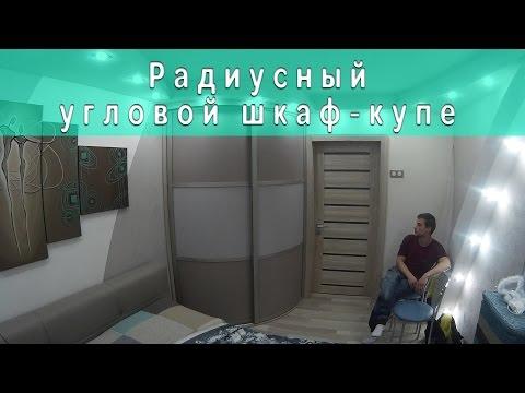 Радиусный шкаф купе в спальню