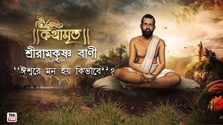 How to gain love and devotion for God | Sri Sri Ramkrishna Paramhansa Katha