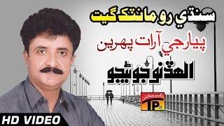 Sindhi Romantic Geet - Piyar Ji Aa Raat Pehren - Allah Dino Junejo - Sindhi Full HD Song