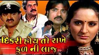 Dikri Hoy To Rakhe Kul Ni Laaj 2008 | Full Gujarati Movie | Mona Thiba, Hiten Kumar