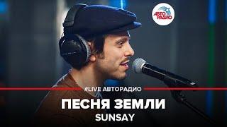 🅰️ SunSay - Песня Земли (#LIVE Авторадио)
