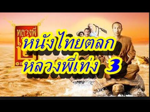 ฉากฮาๆ จากหนังตลกไทย หลวงพี่เท่ง3