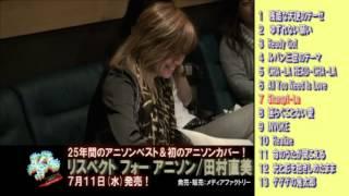 田村直美 NEWアルバム 「リスペクト フォー アニソン」 試聴用PV
