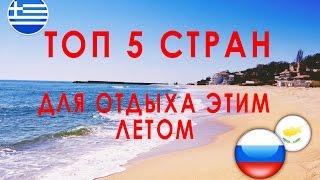видео Страны, где лучше всего отдыхать в июле за границей