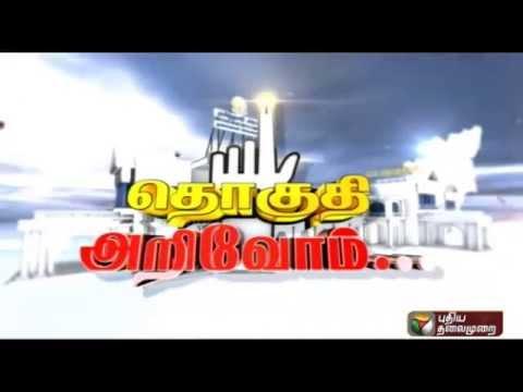 Thoguthi Arivom - Gudiyatham | PuthiyaTalaimurai TV