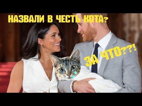 Принц Гарри иМеган Маркл впервые показали ребенка