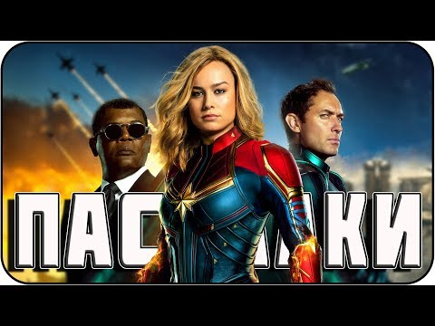 Капитан Марвел - Пасхалки / Captain Marvel [Easter Eggs]