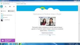 Как добавить номер телефона к контакту в Skype ( Урок №4 )