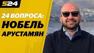 24 вопроса: Нобель Арустамян + КОНКУРС | Sport24