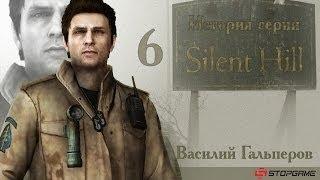 История серии Silent Hill, часть 6