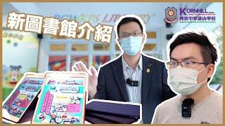 Publication Date: 2021-04-28 | Video Title: 佛教中華康山學校_新圖書館介紹