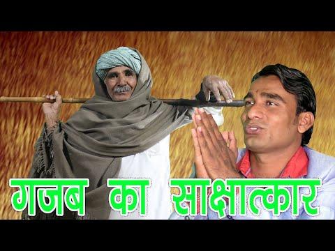 Funny Interview - गजब का साक्षात्कार|| Rajasthani Comedy Video By Kuchmadhi Kashi