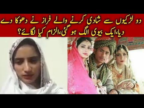 Exposing Multan Boy Faraz who marrying two girls at same time