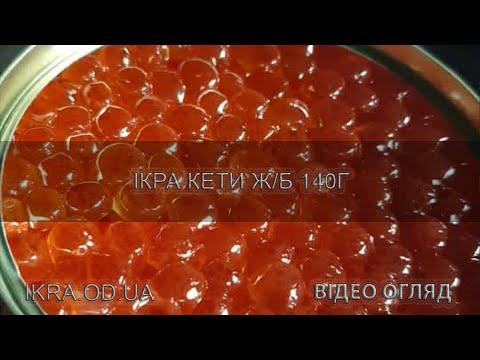 Икра кеты Орджоникидзе красная лососевая ж/б 140г с евро ключом – видео обзор внешнего вида качества