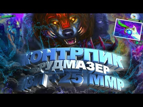 видео: КЕМ КОНТРИТЬ БРУДУ ИЗИ +25 ДЛЯ УРСЫ | dota 2 patch 7.19 ursa КОНТРПИК БРУДЫ