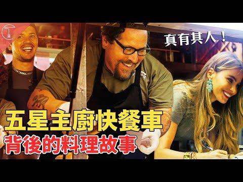 《五星主廚快餐車》背後的幕後英雄|克里斯丁聊料理
