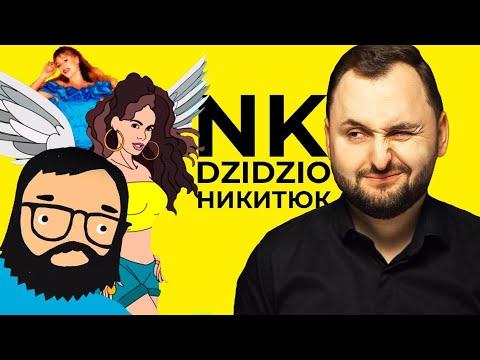 NK x Juan Magan - Lollipop // DZIDZIO - Я люблю тебе, Київ // Леся Никитюк - Ями