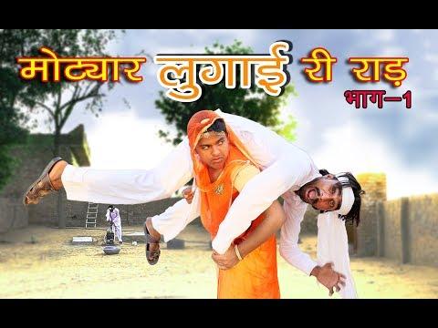 मोट्यार लुगाई गी राड़ Part-1 Husband Wife Jokes Rajasthani Haryanvi Comedy
