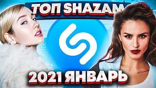 ЭТИ ПЕСНИ ИЩУТ ВСЕ  /ТОП 200 ПЕСЕН SHAZAM ЯНВАРЬ 2021 МУЗЫКАЛЬНЫЕ НОВИНКИ