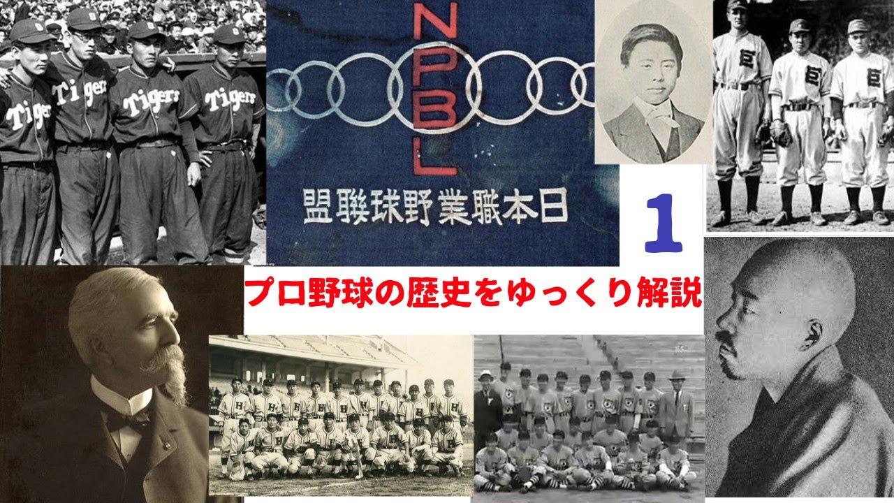 プロ野球の歴史をゆっくり解説Part1 #プロ野球