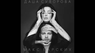 Даша Суворова & Макс Барских - Досi люблю