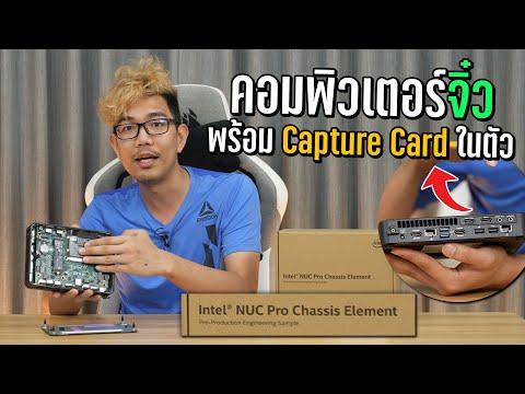 คอมจิ๋วอุปกรณ์สตรีมเกมมือถือ มาพร้อม CaptureCard ในตัว แม่ค้าไลฟ์สดหรือสตรีมเมอร์มืออาชีพ Intel NUC