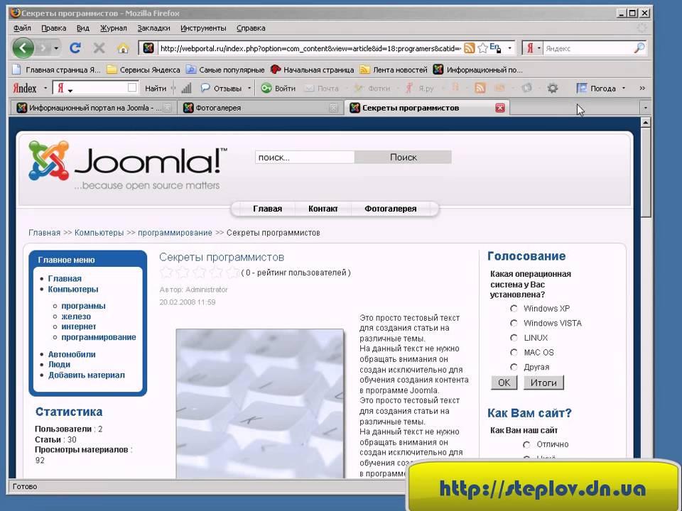 Joomla 1.5 продвижение сайта как купить xrumer 5.0 palladium