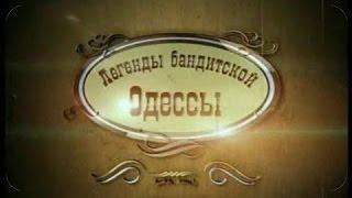 Криминальный детектив!Легенды бандитской Одессы Сонька Золотая ручка .  Женская тюрьма.