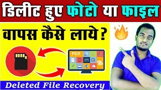 How to Recover Deleted Files,Photos,Videos on phone or memory card | delete photo wapas kaise laye
