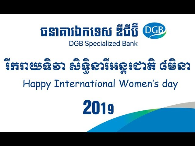 2019 International Women's Day of DGB Specialized Bank.