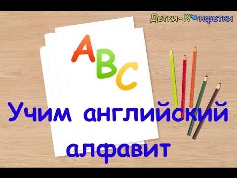Английский алфавит для малышей - YouTube