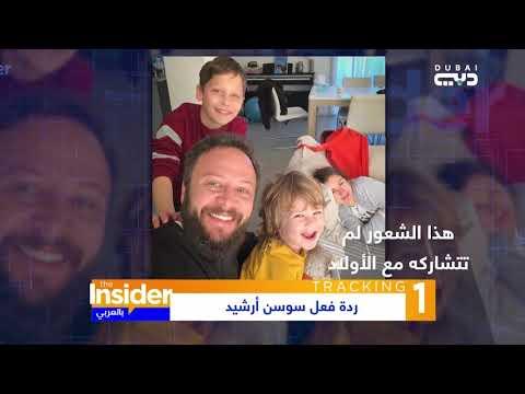 The Insider بالعربي - ردة فعل سوسن أرشيد